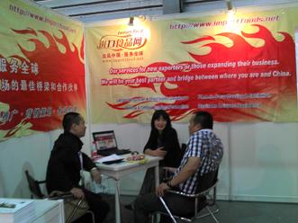 SIAL China 2012 – 第十三届中国国际食品和饮料展览会