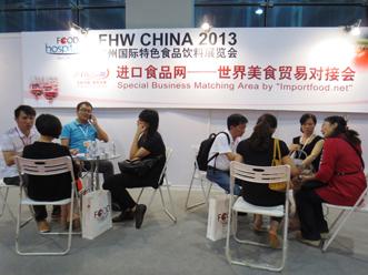 进口食品网—世界美食贸易对接会(FHW CHINA 2013)