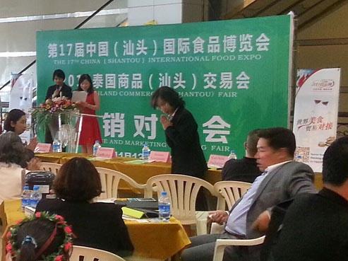 第17届中国(汕头)国际食品博览会