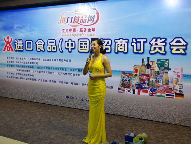 IF2014进口食品(中国)招商订货会