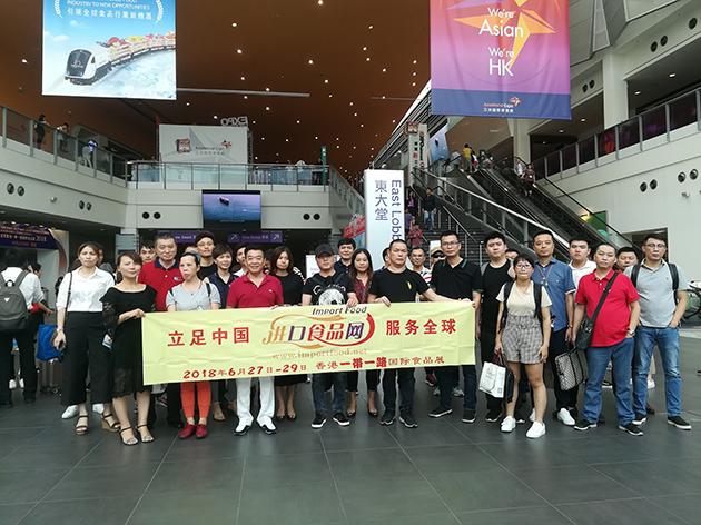 首届香港一带一路国际食品展(BRIFE)