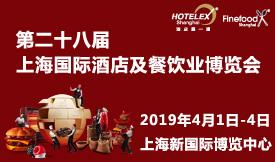 第二十八届上海国际酒店及餐饮业博览会[2019年4月1日-4...