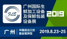 2019广州国际生鲜加工设备及保鲜包装设备展览会