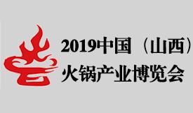 2019第四届中国(山西)火锅产业博览会