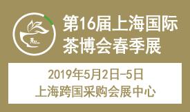 打造茶界品牌 尊飨文化盛宴[5月2日至5日]