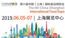 第六届中国(上海)国际食品博览会[2019年6月5日-7日]