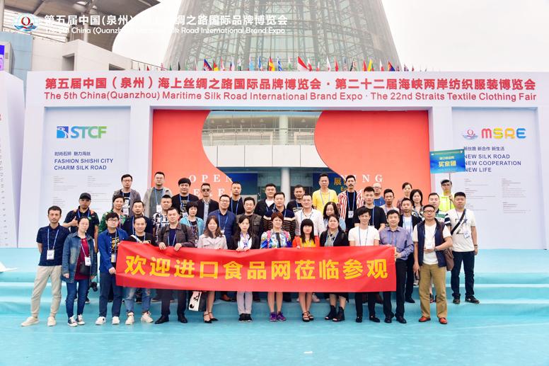 2019第五届中国(泉州)海上丝绸之路国际品牌博览会