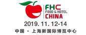 世界各地食品及饮料生产商再次聚首上海第23届FHC