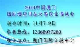 2019中国(厦门)国家餐饮业展览会[2019年11月7-9日]