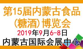 第十五届内蒙古食品(糖酒)博览会[2019年9月6日—8日]