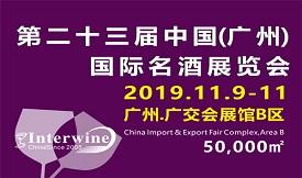 Interwine China 2019中国(广州)国际名酒展-秋季展...