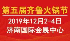 2019中国火锅产业链博览会暨第五届齐鲁火锅节[2019年12月2日-...