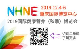 2019国际健康营养(秋季)博览会(第十届)& 第三届国际天...