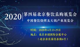2020年第四届北京餐饮采购展览会[2020 年4月23-25日]