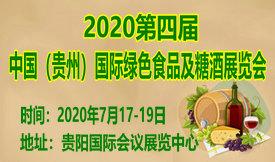 2020中国(贵州)国际绿色食品及糖酒展览会[2020年7月17日-1...
