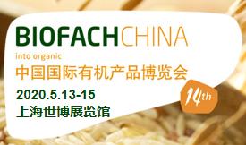 BIOFACH CHINA 2020 中国国际有机产品博览会[2020...
