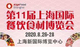 第11届上海国际餐饮食材展览会[2020年8月26-28日]