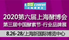 中国酵素节-2020国际酵素产业展(上海酵博会)[2020年8月26-...