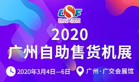 2020第八届广州国际自助售货系统与设施博览交易会[2020年3月4-...