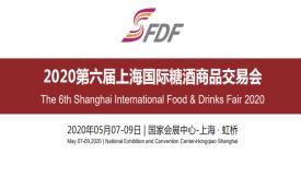 2020第六届上海国际糖酒商品交易会[2020年05月07-09日]