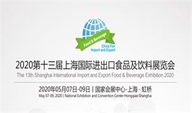 2020第十三届上海国际进出口食品及饮料展览会[2020年05月07日...