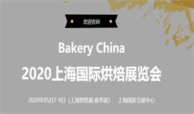 2020上海国际烘焙展览会[2020年6月7日-9日]