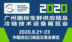 2020第五届广州国际生鲜供应链及冷链技术设备展览会[202...