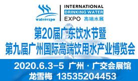 2020第9届广州国际高端饮用水产业博览会[2020年6月3...