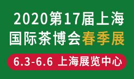 2020第十七届上海国际茶业博览会[2020年6月3日-6日...