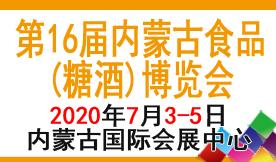 第十六届内蒙古食品(糖酒)博览会[2020年7月3日—5日]...