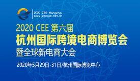 2020 CEE 第六届杭州国际跨境电商博览会暨全球新电商大...