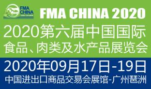 2020第六届FMA CHINA将移师广州,全新形象盛装展出...