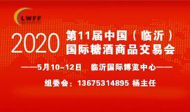 2020第十一届中国(临沂)国际糖酒商品交易会[2020年5...