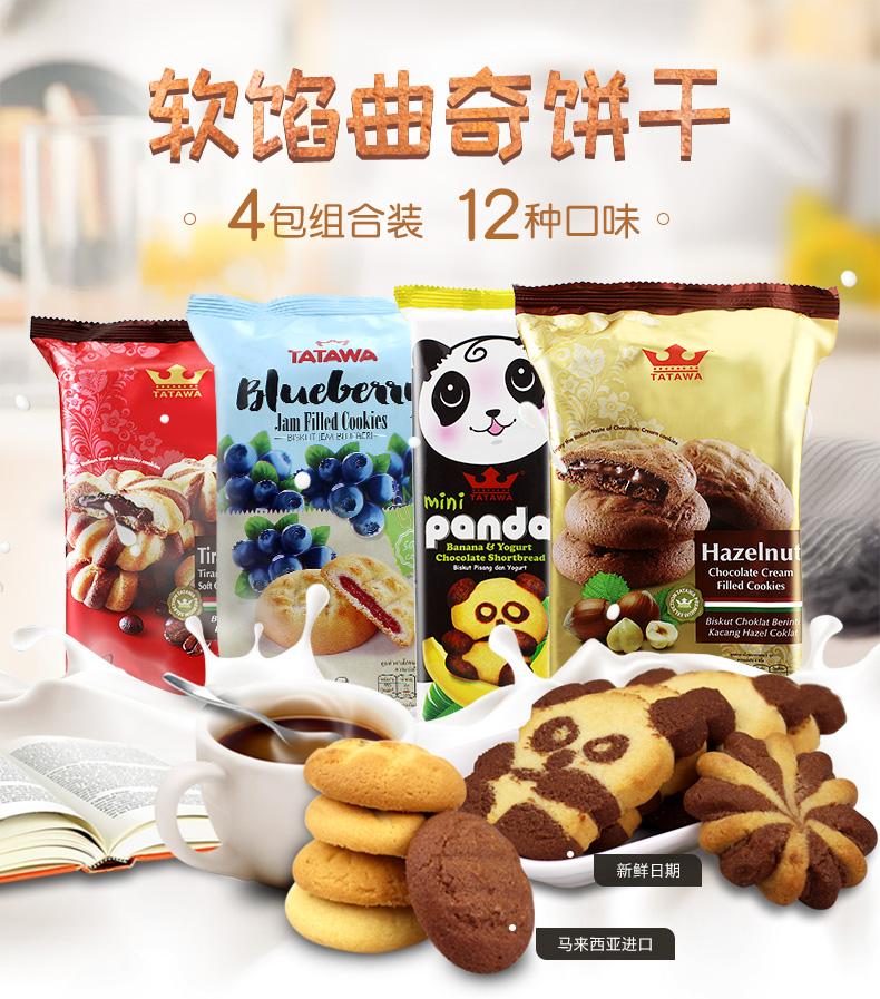 【推荐】马来西亚TATAWA曲奇饼干