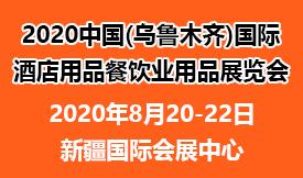 2020中国新疆(乌鲁木齐)国际酒店用品、餐饮业用品展览会[2020年...