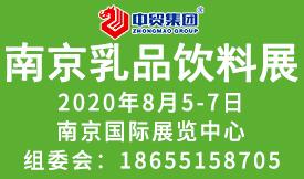 2020第八届中国(南京)国际乳品饮料展览会[2020年8月5-7日 ...