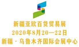 亚欧百货展、新疆百货展∣2020中国(乌鲁木齐)国际百货商品贸易博览会[2020年8月20—22日]