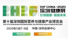 2020第十届深圳国际营养与健康产业博览会[2020年5月7-9日]