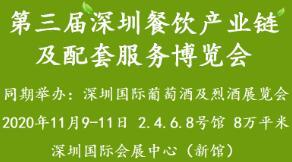 2020第三届深圳餐饮产业链及配套服务博览会[2020年11...