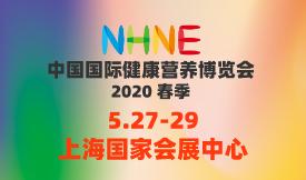 中国国际健康营养博览会 NHNE&中国国际天然食品和饮料博览会 NFB...