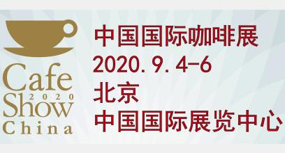 第八届中国国际咖啡展览会[2020年9月4日-9月6日]