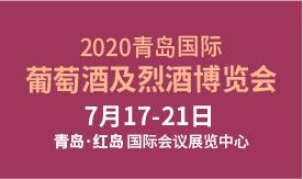 ASIA WINE 2020青岛国际葡萄酒及烈酒博览会[2020年07...