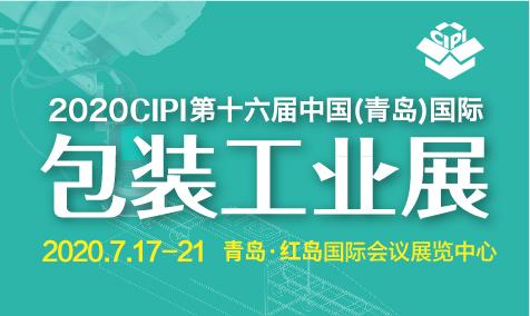 第十六届中国(青岛)国际包装工业展览会[2020年7月17-...