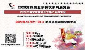 2020年第四届北京餐饮采购展览会[2020 年10月21-23日]