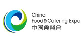 中国国际食品餐饮博览会[...