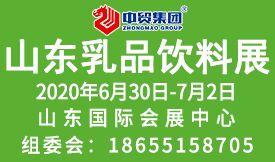 2020第14届中国(山东)国际乳品饮料展览会[2020年6月30-7...