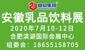 2020第20届中国(安徽)国际乳品饮料展览会[2020年7月10-1...