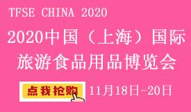 2020中国(上海)国际...