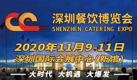 2020年第三届深圳餐饮博览会[2020年11月9-11日]