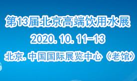 2020第13届中国国际高端健康饮用水产业博览会暨高端饮用水...